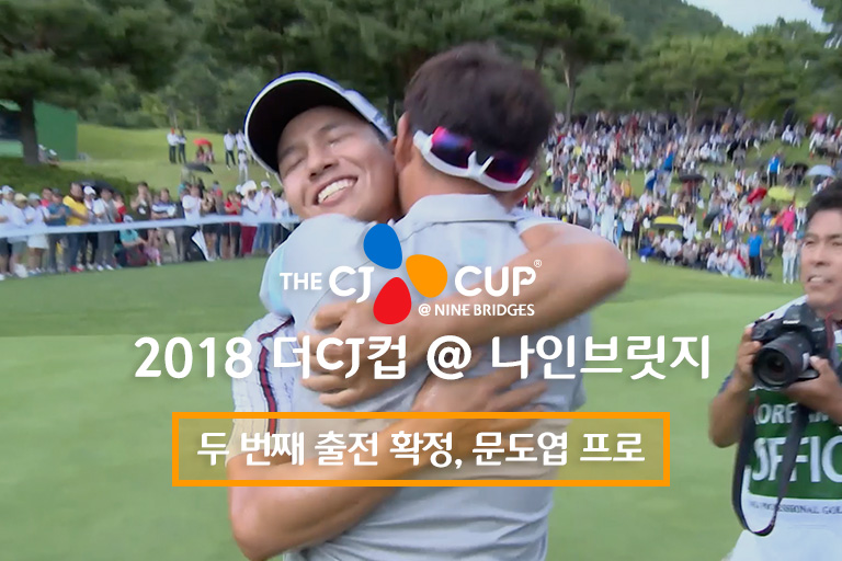 THE CJ CUP @ NINE BRIDGES의 두 번째 출전권을 획득한 문도엽 프로