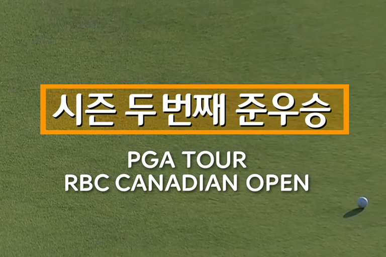 Whee Kim and Byeong-hun Ahn finish tied for second at PGA Tour's RBC Canadian Open