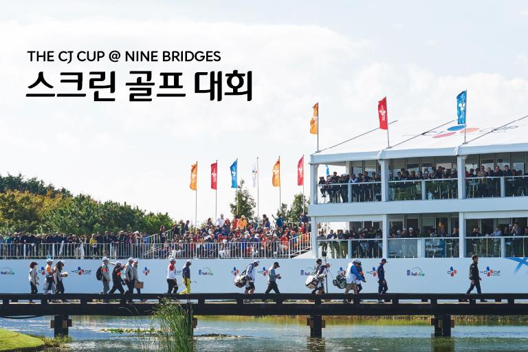 THE CJ CUP @ NINE BRIDGES 스크린 골프 대회 개최 안내 이미지