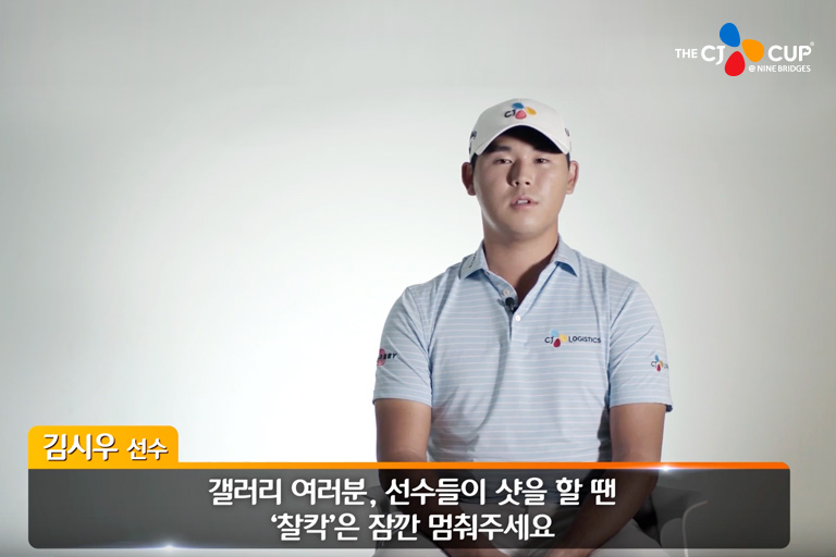 갤러리 에티켓 캠페인 with 김시우 선수+임성재 선수