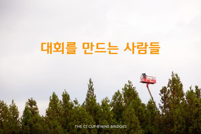 [2018 THE CJ CUP] 대회를 만들어가는 사람들
