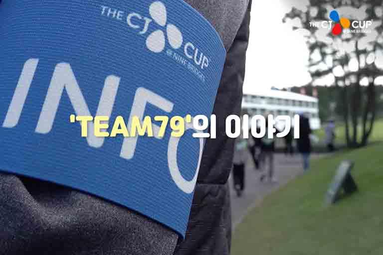 THE CJ CUP 을 함께 만든 79번째 선수 자원 봉사자로 대회 운영에 함께한 TEAM 79의 솔직한 이야기,