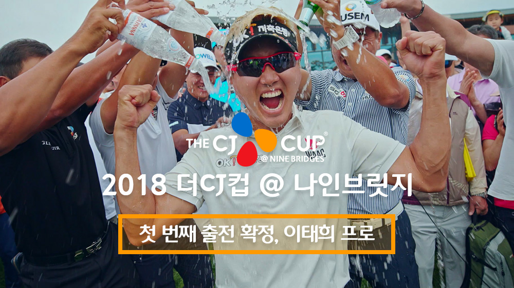 Pro golfer Tae-hee Lee wins the first ticket to THE CJ CUP @ NINE BRIDGES