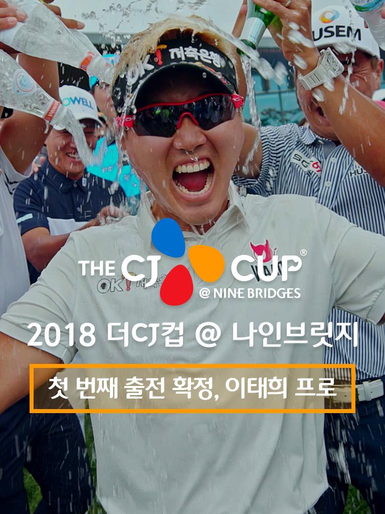한국 선수들의 PGA TOUR 진출을 위한 Bridge, THE CJ CUP @ NINE BRIDGES의 첫 출전권을 획득한 이태희 프로!
