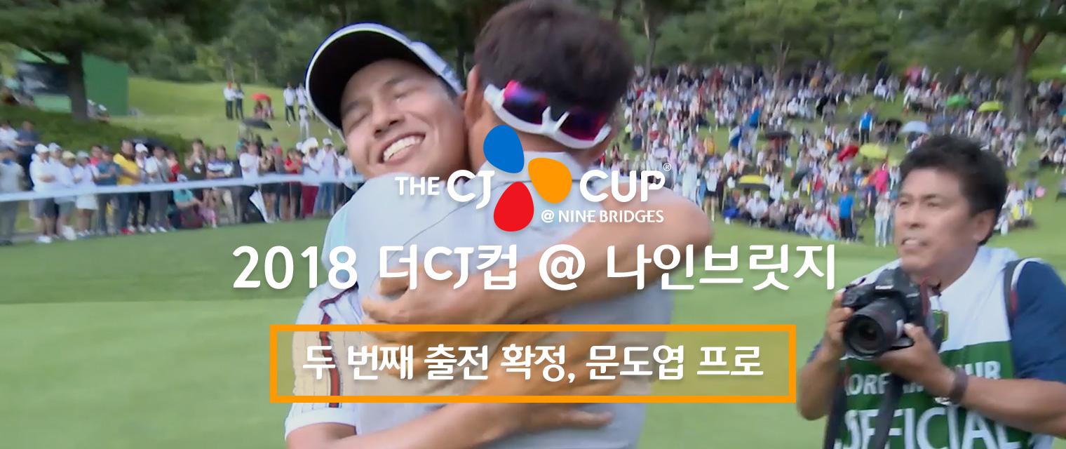 THE CJ CUP @ NINE BRIDGES의 두 번째 출전권을 획득한 문도엽 프로!