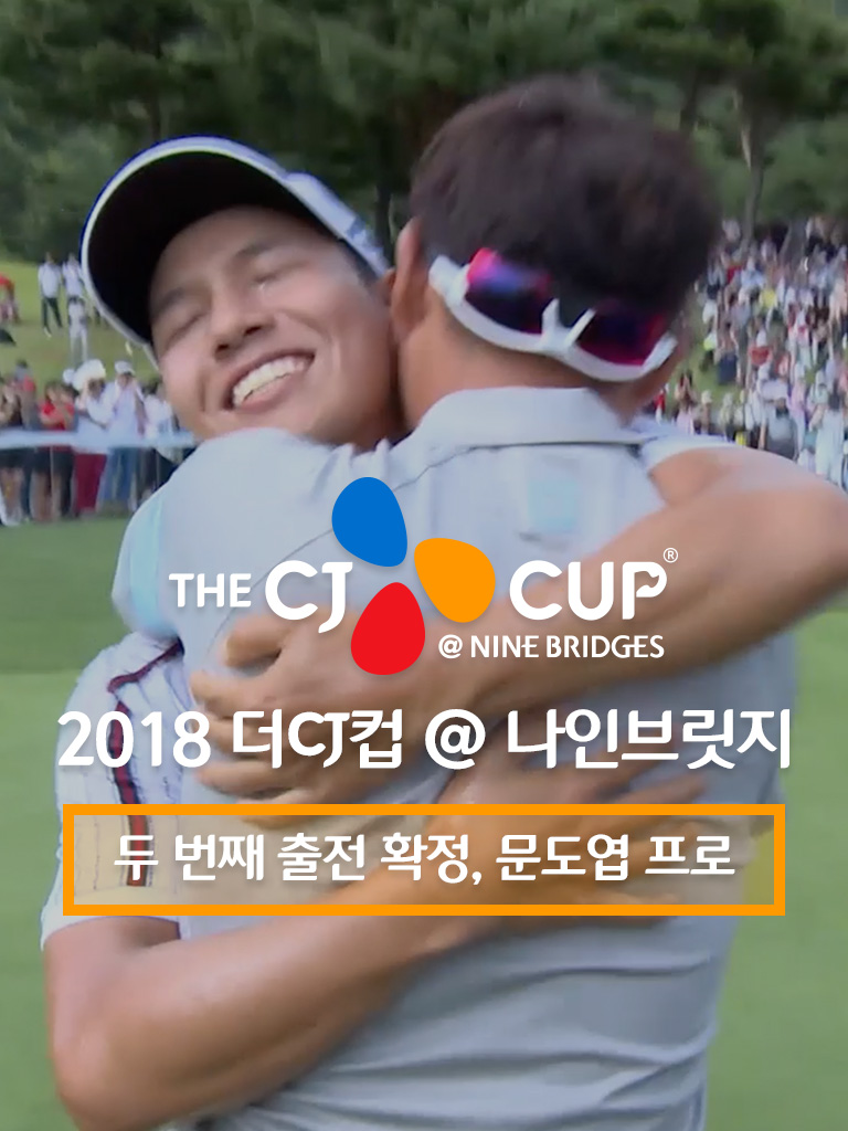 Pro golfer Do-yeop Moon secures the second ticket to THE CJ CUP @ NINE BRIDGES