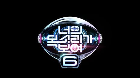 글로벌 No.1 K-POP 차트쇼
