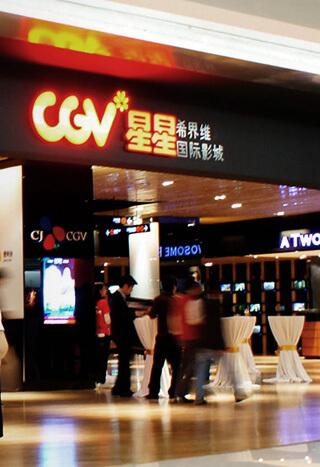 CJ 제2의 나라, 중국