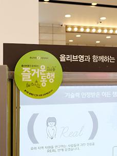 올리브영 추천제품! 즐거운 동행, ''REAL(리얼)'' 브랜드 스토리