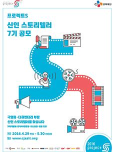 CJ문화재단, '프로젝트S' 7기 공모 최종 선정작 7편 발표