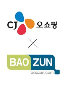 CJ오쇼핑, 중국 e커머스 솔루션 사업 진출
