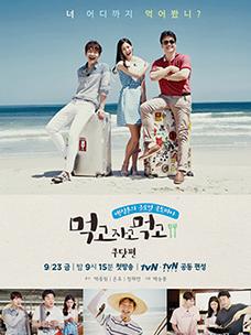 tvN 먹고자고먹고 쿠닷편의 포스터입니다.