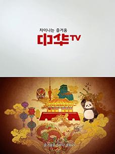 중화TV, 한중 시청자 모두 즐기는 중국 전문 미디어로 전격 변화