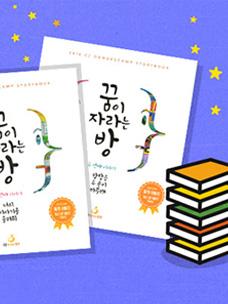CJ도너스캠프 스토리북 《꿈이 자라는 방》 출간!
