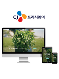 CJ프레시웨이, 체험형 콘텐츠 강화 홈페이지 리뉴얼 오픈