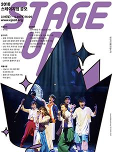 CJ문화재단, 창작 뮤지컬 지원 프로그램 STAGE UP 공모