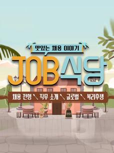 CJ그룹 신입공채 직무토크쇼 ''JOB식당''