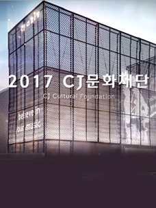2017 CJ문화재단 총 결산 영상