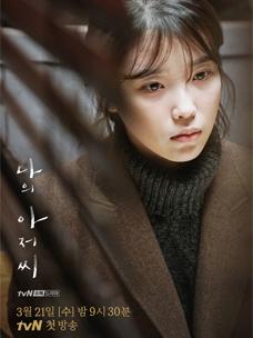 '보통이 아닌 보통의 하루' tvN <나의 아저씨> OST 비하인드