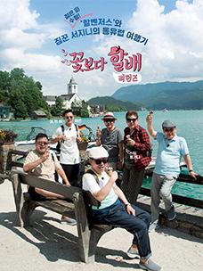 꽃할배들이 돌아왔다! tvN '꽃보다 할배 리턴즈' 김용건 합류로 더욱 훈훈해진 꽃할배, 동유럽 여행의 묘미 보여준다!