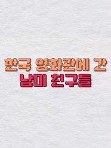 CJ CGV, 흥부자 남미언니들의 한국 영화관 방문기
