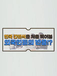 CJ제일제당, 한국 간편식 처음 먹어본 외국인들의 반응
