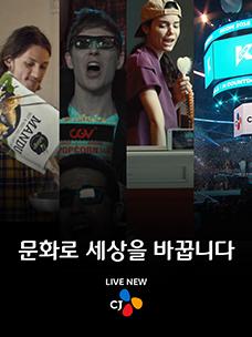 2019 CJ 그룹광고 문화로 세상을 바꿉니다