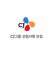 CJ그룹, <br>5일 대졸 신입 공개채용 시작