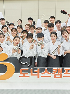 CJ, '꿈키움아카데미' 올해 133명 선발! 고용 취약 계층 청년 자립 돕는다