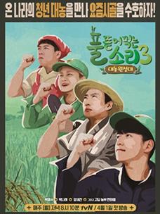 [tvN] 포근한 봄바람 타고 찾아온 tvN 4색 신규 예능! 사춘기, 농부, 시민까지, 사람냄새 '물씬'