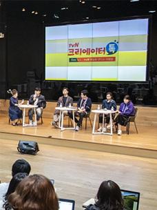 tvN 5인 PD가 참석한'tvN 크리에이터 톡'' 현장 사진