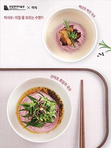 박서보 작품 모티브 메뉴 산야초 흑임자 국수와 백년초 버섯국수 이미지