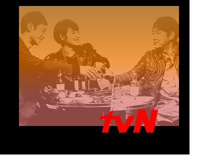 대한민국 최고의 종합엔터테인먼트 채널