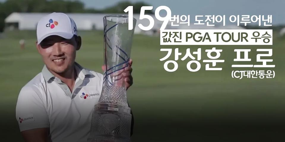 159번의 도전이 만들어낸 PGA TOUR 우승자 강승훈 프로 (CJ대한통운)가 우승컵을 들고 웃고 있는 이미지