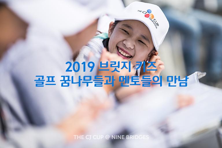 [2019 브릿지 키즈] 골프 꿈나무와 멘토 최경주 & 토미 플릿우드 선수가 만든 잊지 못할 순간.