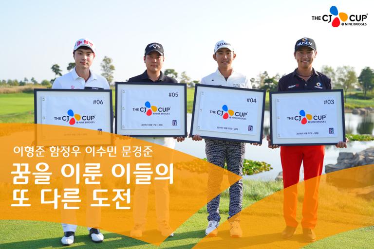 PGA TOUR 무대에 대한 꿈을 이룬 자랑스러운 KPGA 선수들!