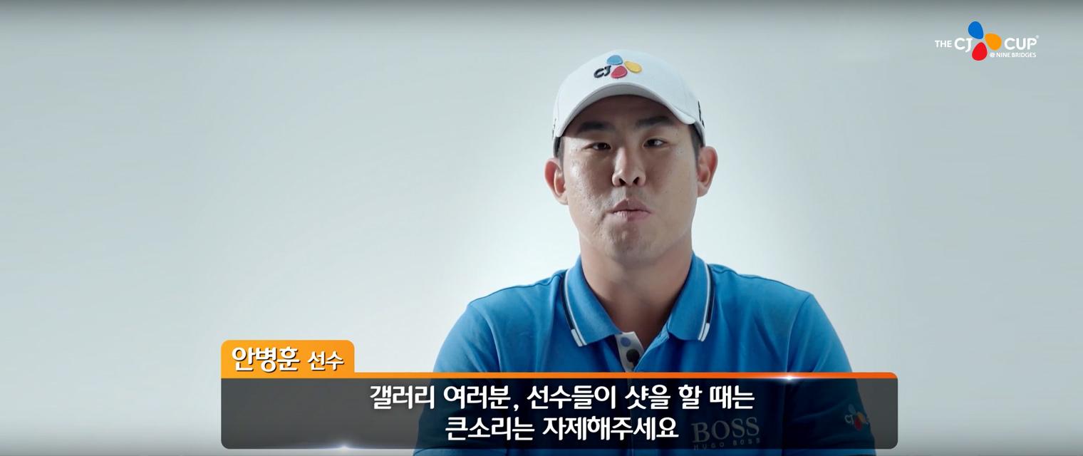 [2018 갤러리 에티켓 캠페인 3] with 안병훈 선수+임성재 선수