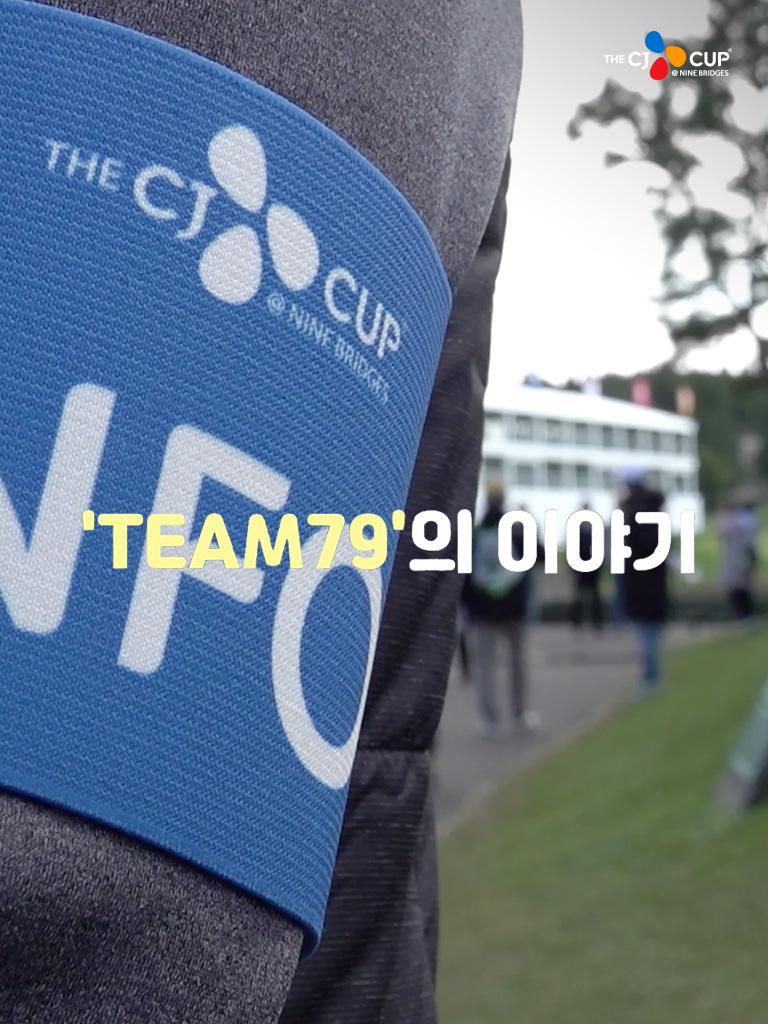 THE CJ CUP 을 함께 만든 79번째 선수 자원봉사자들의 이야기 영상