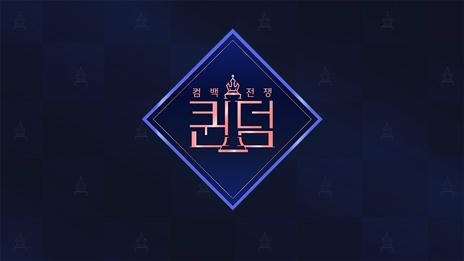 K-POP아이돌들의컴백전쟁 <퀸덤>