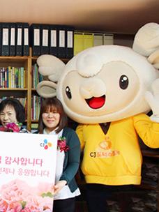 CJ그룹, 전국 4,000여 개 공부방 어린이·교사에 가정의 달 선물 지원 이미지입니다.