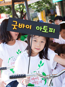 CJ제일제당, ''BYO 피부유산균'' 으로 아토피 환아 가족캠프 후원
