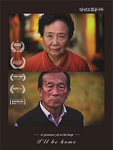 할머니 할아버지의 모습이 있는 영화 다녀오겠습니다 포스터 이미지입니다.