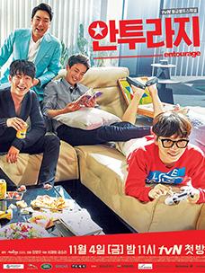 안투라지 드라마 홍보