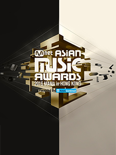 ''2016 MAMA'', 12월 홍콩서 혁신적 ''커넥션(Connection)''무대 펼친다!