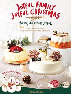 뚜레쥬르 크리스마스 케이크 포스터