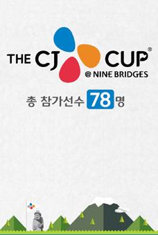 THE CJ CUP, 꿈의 무대로 가는 연결 통로