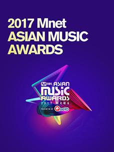 2017 MAMA, K-POP 빛낸 아시아 스타들 총출동