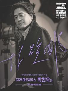 CGV아트하우스, 한국독립영화에 후원