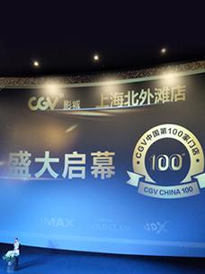 CJ CGV, 중국 진출 11년 만에 100호점 돌파
