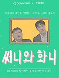 CJ오쇼핑, T커머스 콘텐츠 키운다